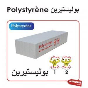 polystyrene maroc